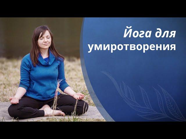 Йога для умиротворенности: нади шуддхи