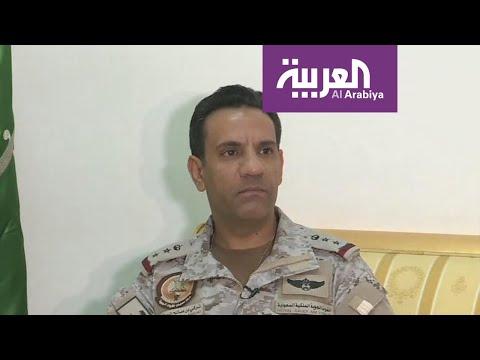 العرب اليوم - تحالف دعم الشرعية يؤكد أن إيران تخطَّت الحدود