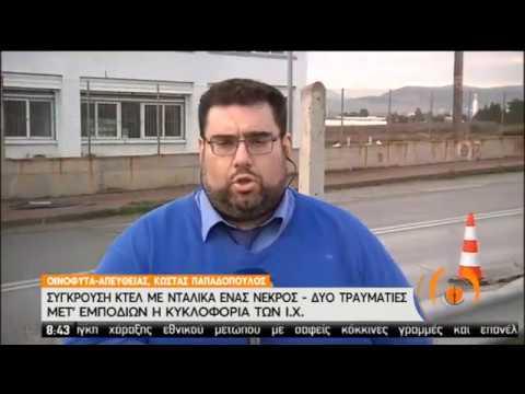 Τροχαίο δυστύχημα με έναν νεκρό και δύο τραυματίες στην Αθηνών-Λαμίας | 13/01/2020 | ΕΡΤ
