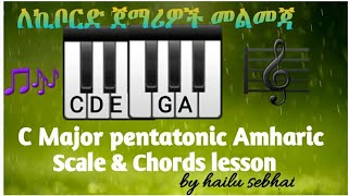 C Major Amharic Penta Tonic Scale Lesson