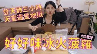 ✿沈✿ #沈煮牌 冰火菠蘿油 原來比想像中簡單