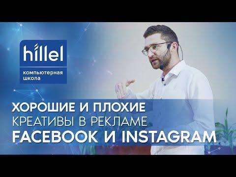 Хорошие и плохие креативы в рекламе Instagram и Facebook