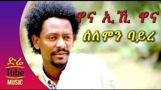 Ethiopia: Solomon Bayre /Wedi Bayre/ - Wana Eihi Wana (ዋና ኢኺ ዋና) NEW! Tigrigna Music Video 2016