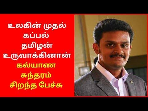 Worlds First SHIP Build by Tamilan | Kalyana Sundaram Speech 2020