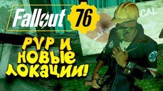 FALLOUT 76 БЕТА! - PVP И НОВЫЕ ЛОКАЦИИ! - 2К РАЗРЕШЕНИЕ! #2