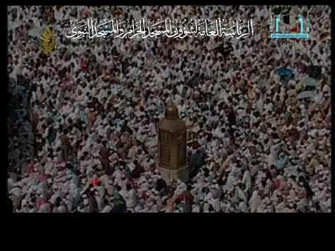 خطبة الجمعة - مكة - Friday Khutbah Makkah 20 - 11 - 2009