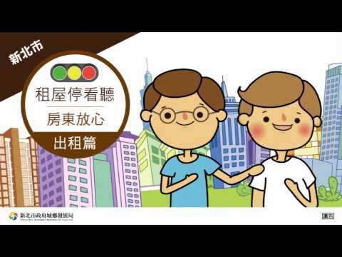 不動產交易安全專區-租屋懶人包房東篇_圖示