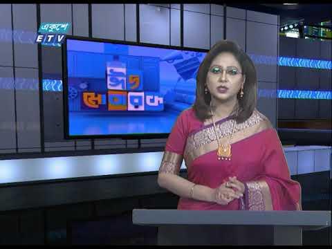 07 PM News || সন্ধ্যা ০৭ টার সংবাদ || 25  May 2020 || ETV News