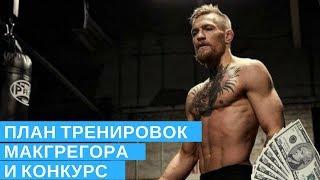 План тренировок Конора МакГрегора l Конкурс на 10 тыс рублей