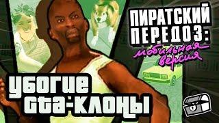 УБОГИЕ GTA-КЛОНЫ | Мобильный Передоз