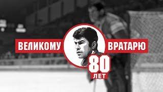 Великому вратарю - 80 лет