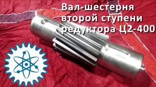 видео товара Вал-шестерня второй ступени редуктора Ц2-400