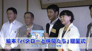 【アミンチュニュース】絵本「バタローと仲間たち」贈呈式