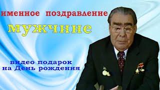 Именное поздравление от Брежнева, мужчине