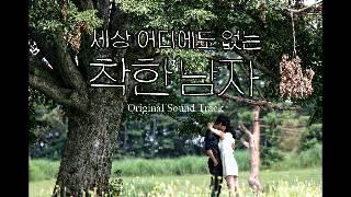 15. Water Lily OST 착한 남자 FULL