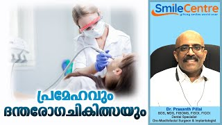 Diabetes and dental treatment - Video
