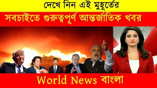 World News Today 05 September 2020 International News Today Global News Today World News Bangla