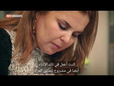 بالجد والمثابرة حققت اللاجئة السورية عنان جاكيش النجاح في ألمانيا