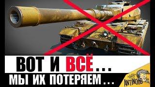 4 ТАНКА, КОТОРЫЕ МЫ ПОТЕРЯЕМ В 2019 в World of Tanks