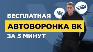 Как сделать автоворонку Вконтакте за 5 минут