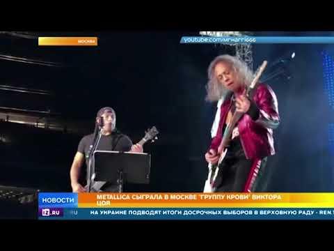 """Metallica исполнила хит """"Группа крови"""" на концерте в Москве"""