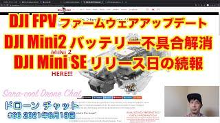 DJIの話題3本立て!DJI FPV ファームウェアアップデート、DJI Mini2 バッテリー不具合解消、DJI Mini SEリリース日【ニュース】ドローン チャット #66 2021年6月18日