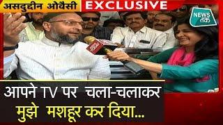 अंजना ओम कश्यप ने ओवैसी से पूछे तीखे सवाल, क्या मिला जवाब? EXCLUSIVE| News Tak
