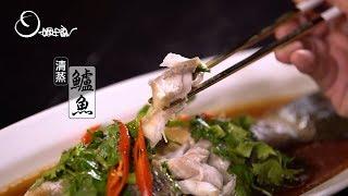 【姆士流】清蒸鱸魚