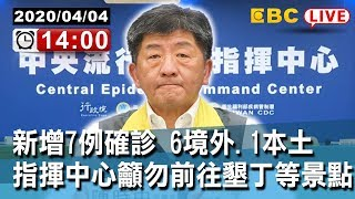 【東森大直播】國內累計348人確診5例死亡 最新疫情指揮中心現場說明
