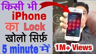 iphone ka icloud lock kaise khole    how to unlock iphone icloud lock xs,x,8,7,7 plus,6,6s,5,5s