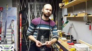 Видео: Подготовка беговых лыж. Часть 1. Инструменты, парафины