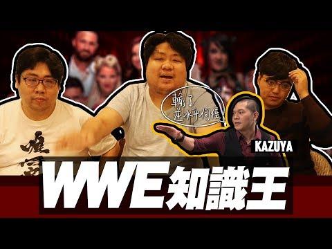 WWE摔角回憶懂多少!記不起來就用逆水平打醒你【滑挑戰#67】