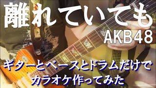 『離れていても』 / AKB48 message song カラオケ音源 (完全生演奏)