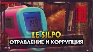 Le Silpo. Отравление и коррупция