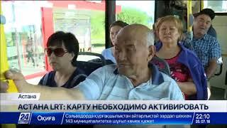 На многочисленные жалобы пассажиров ответили в «Астана LRT»