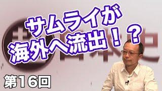 第16回 サムライが海外に流出!?