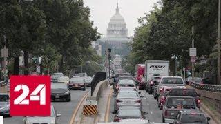 Китай призвал США отменить новые антироссийские санкции - Россия 24