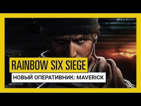 Rainbow Six Siege: знакомимся со вторым оперативником из обновления Operation Grim Sky