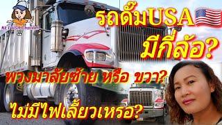 9/17/19 ไขข้อข้องใจ!รถ USA พวงมาลัยซ้ายหรือขวา?12หรือ14ล้อ?,มีด่านรีดไถมั้ย? #อาชีพขับรถบรรทุก😁