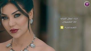 اغاني حصرية جوانا الاصيل - تيهت الدرب (فيديو كليب)| 2018 تحميل MP3