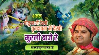 Shyam Sang Radha Nache Re || Shri Sanjeev Krishna Thakur Ji
