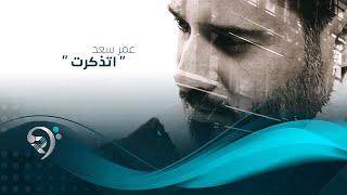 تحميل اغاني عمر سعد - اتذكرت - اوديو حصري 2019 MP3