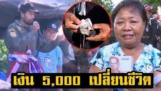 เงิน 5,000 ช่วยเปลี่ยนชีวิต! ฟังจากปากชาวบ้าน เงินที่ บิณฑ์ ให้ชาวอุบลฯ