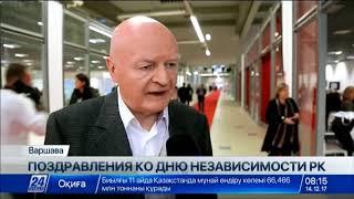 Польские эксперты поздравляют Казахстан с Днём Независимости