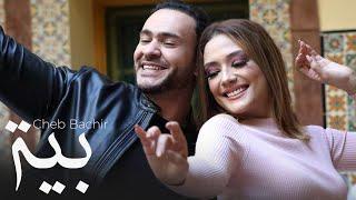 Cheb Bachir - Baya | بية (Clip Officiel) تحميل MP3