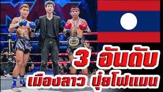 """คอมวยไทย-ลาว ต้องดู! สุดยอด TOP 3 มวยมันส์สุดของ """"เมืองลาว ปุ๋ยโฟแมน"""" I MAX Muay Thai"""