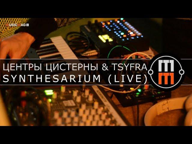 Центры Цистерны &Tsyfra  - Synthesarium (live)