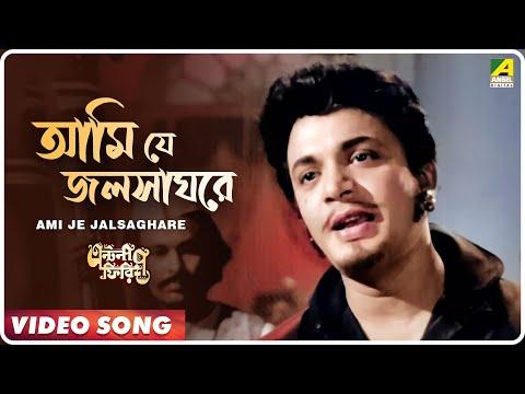 Ami Je Jalsaghare   Antony Firingee । Bengali Movie Song   Manna Dey