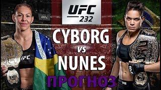 ТЫ МЕНЯ БОИШЬСЯ! Крис Сайборг против Аманды Нуньес / СУПЕРБОЙ UFC 232 / MMA review