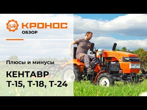 Плюсы и минусы мини-тракторов Кентавр Т-15, Т-18 и Т-24 (Toyokawa)